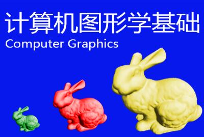 计算机图形学基础