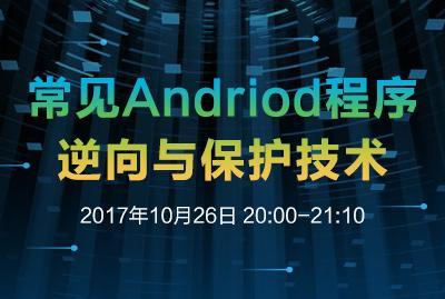 常见Android程序逆向与保护技术