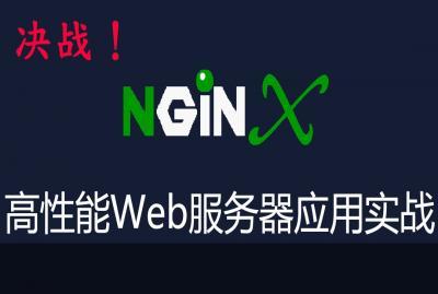 决战!NginX高性能Web服务器应用实战