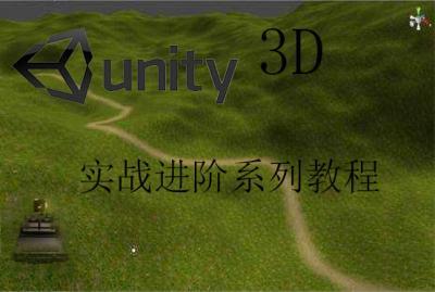 Unity3D实战进阶系列教程