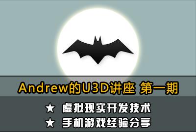 Andrew的U3D课程