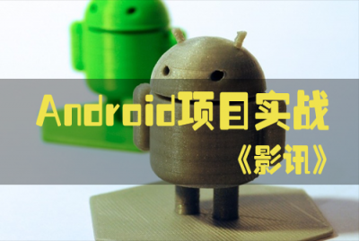 Android 项目实战-影讯