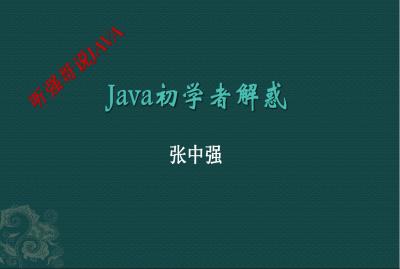 Java初学者解惑