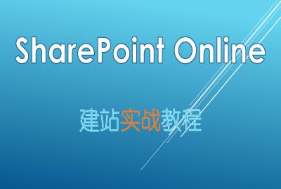 SharePoint Online 建站实战教程