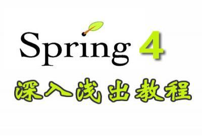 【2017版】Spring4深入浅出开发视频教程
