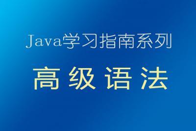 Java学习指南系列(基础篇)