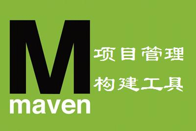 Maven项目管理构建自动化工具实战详解视频课程