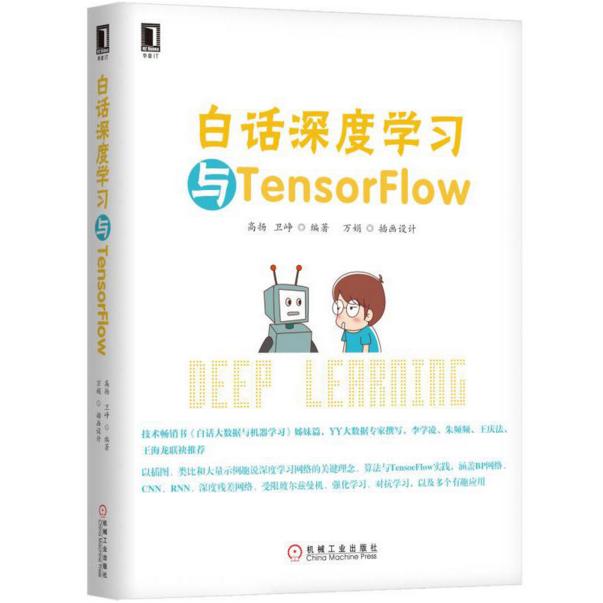 白话深度学习与TensorFlow