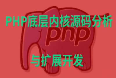 PHP底层内核源码与扩展开发