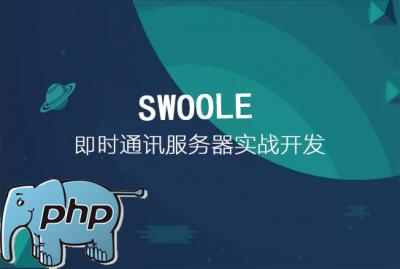 Swoole即时通讯服务器实战