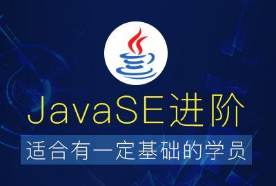 JavaSE进阶基础视频教程