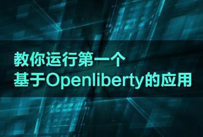 教你运行第一个基于Openliberty的应用