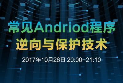 常用Android程序逆向与保护技术