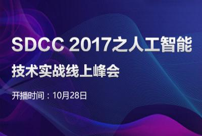 SDCC 2017 人工智能技术实战线上峰会