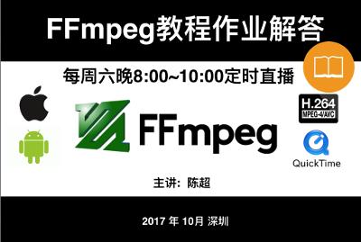 每周六晚FFmpeg音视频实战作业答疑直播
