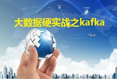 大数据硬实战之kafka视频教程