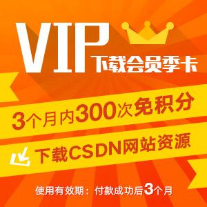 下载VIP季卡:300个资源免积分下载