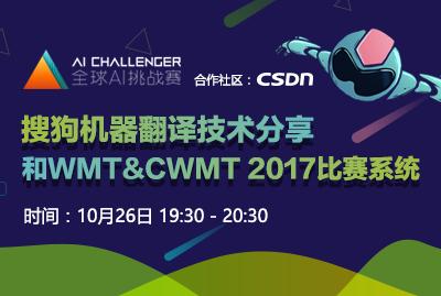 搜狗机器翻译技术分享和WMT-CWMT 2017比赛系统