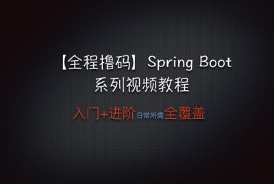 【全程撸码】Spring Boot 系列教程(入门+进阶)  title=