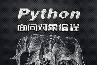Python开发-面向对象编程