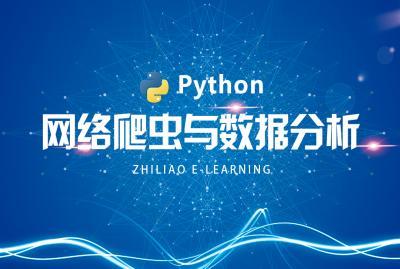 Python网络爬虫与数据分析