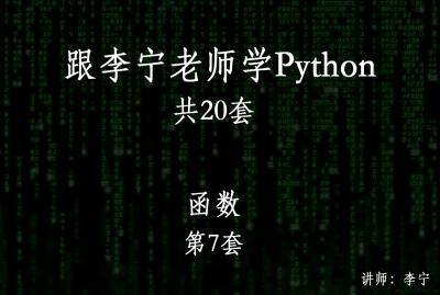 跟李宁老师学Python视频课程(7):函数