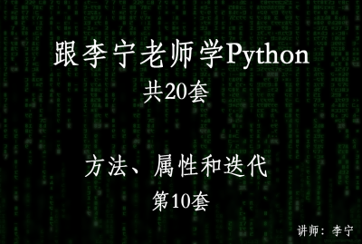 跟李宁老师学Python视频课程(10):方法、属性和迭代