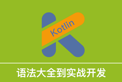 Kotlin基本语法到Android实战开发