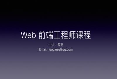 Web 前端工程师课程  第1周 (新)