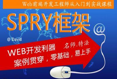 Web前端开发利器 SPRY框架之页面效果