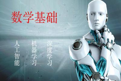 人工智能-数学基础