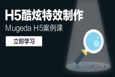 Mugeda(木疙瘩)H5案例课—H5酷炫特效制作