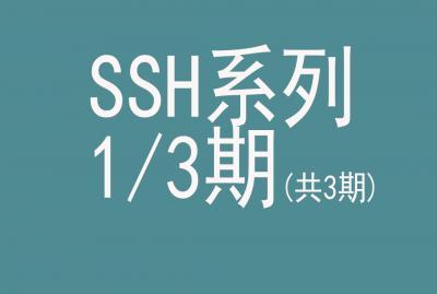 ssh研发班(第一季)