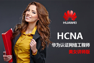 华为HCNA网络工程师认证课程【美女讲师版】