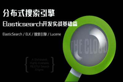 分布式搜索引擎Elasticsearch开发实战基础篇
