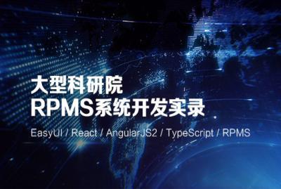 大型科研院RPMS系统开发实录