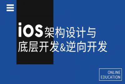 iOS架构设计与底层开发