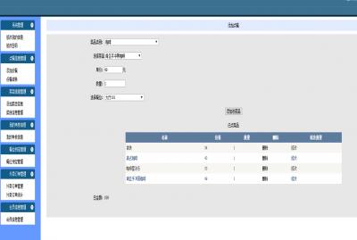 基于ASP.NET餐饮管理系统的设计与实现(餐厅加外卖)