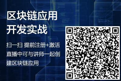 区块链应用开发实战