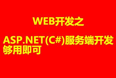 WEB开发之ASP.NET(C#)服务端开发够用即可