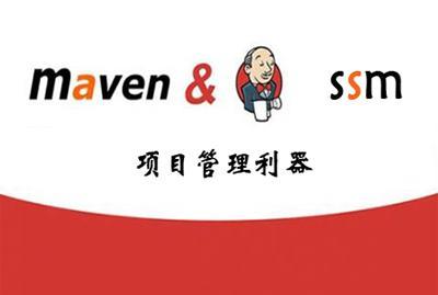 项目管理利器—maven(Maven视频教程)