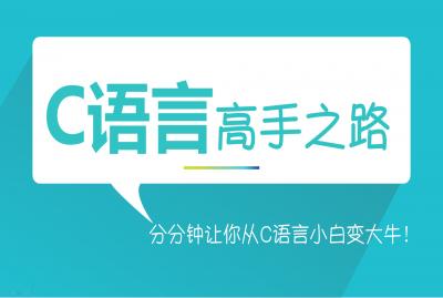 C语言高级进阶—C语言高手之路视频教程