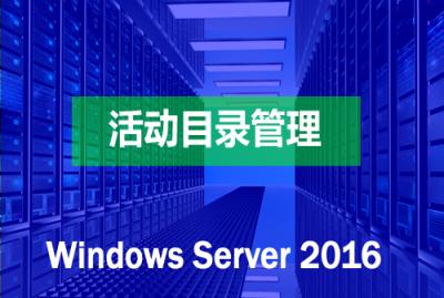 Windows Server 2016 活动目录管理