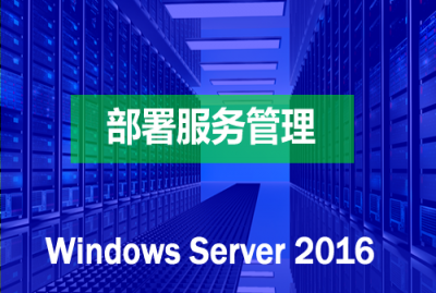 Windows Server 2016 部署服务