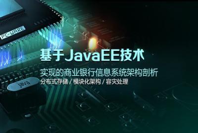 基于JavaEE技术实现的商业银行信息系统架构剖析(分布式存储、模块化架构、容灾处理)