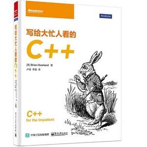 写给大忙人看的C++