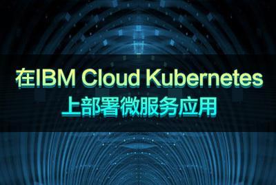 在IBM Cloud Kubernetes上部署微服务应用