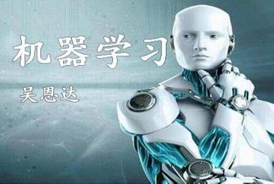 机器学习(Machine Learning)- 吴恩达(Andrew Ng)