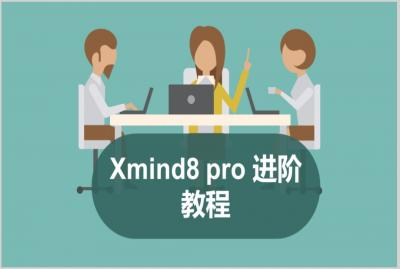xmind8官方进阶教程