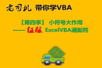 老司机VBA【第四季】 征服ExcelVBA通配符